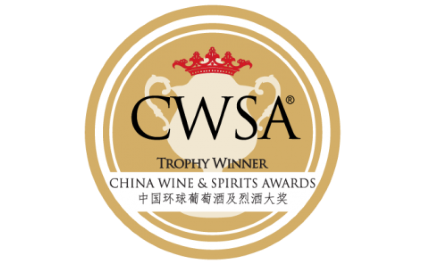 Edgemill wins at the 2018 China Wine & Spirits Awards